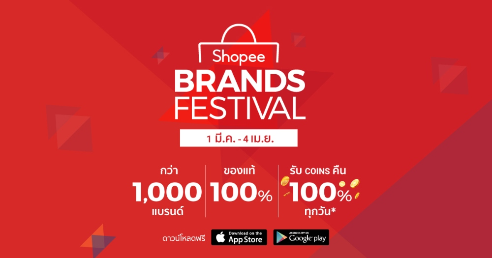 Shopee-Brands-Fastival