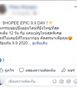 9.9 contest idea social share