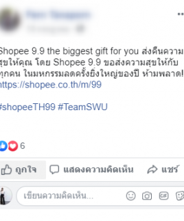 9.9 contest idea social share