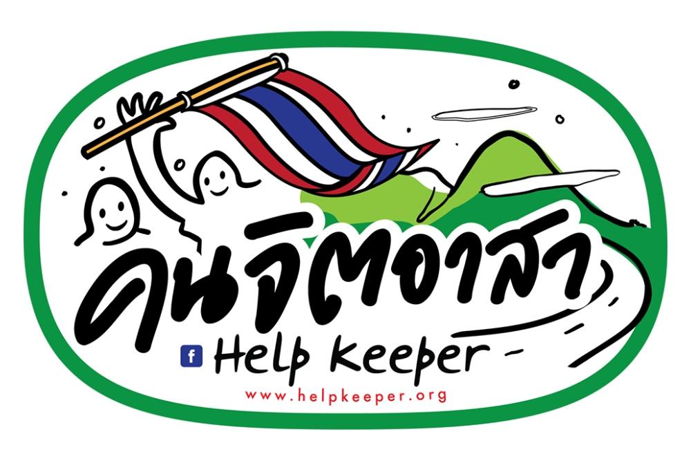 Help Keeper
