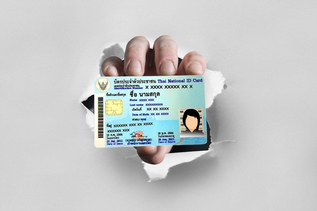 บัตรประชาชนหาย