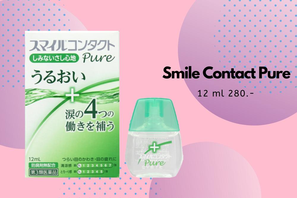 ยาหยอดตาญี่ปุ่น Smile Contact Pure