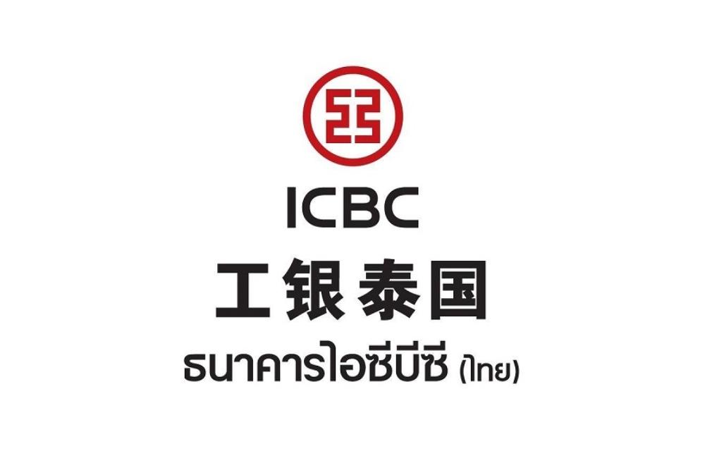 ธนาคาร ICBC