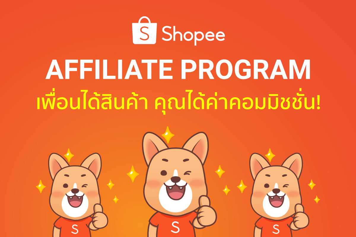 Shopee-Affiliate-Program