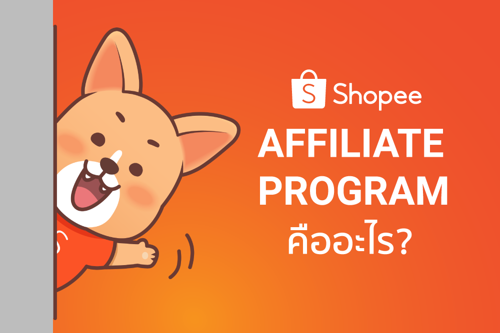 what-is-shopee-affiliate-program