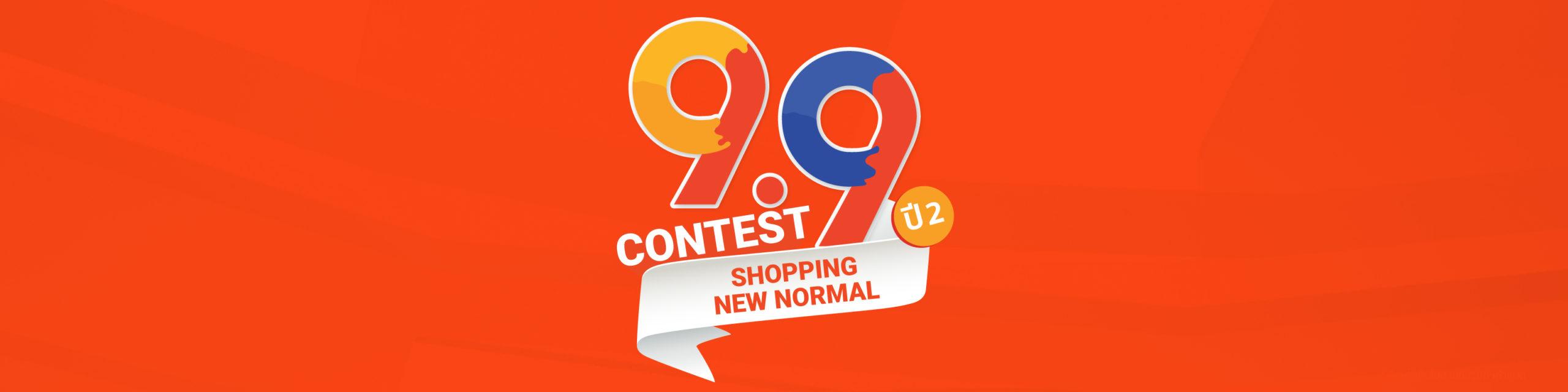 9.9-Contest-3200x800