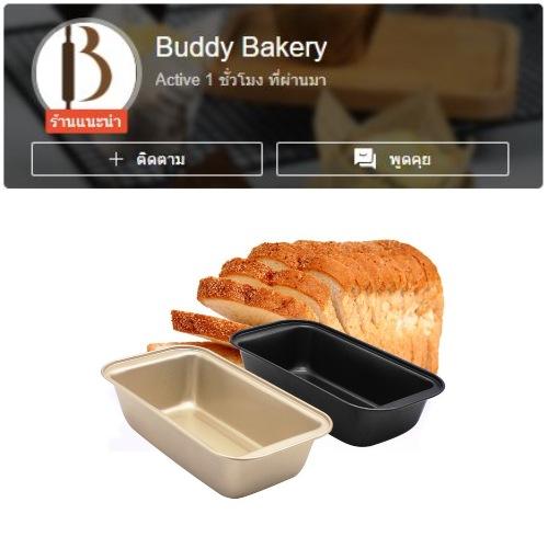 ร้านขายอุปกรณ์เบเกอรี่-Buddy Bakery