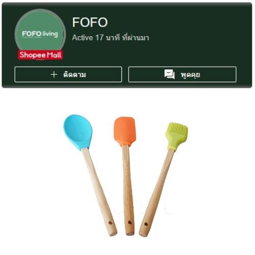 ร้านขายอุปกรณ์เบเกอรี่-FOFO