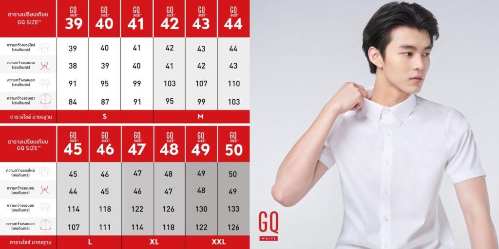 GQ size-12-ขนาด