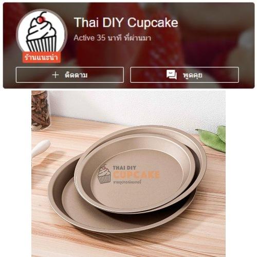 ร้านขายอุปกรณ์เบเกอรี่-Thai DIY Cupcake