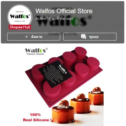 ร้านขายอุปกรณ์เบเกอรี่-Walfos