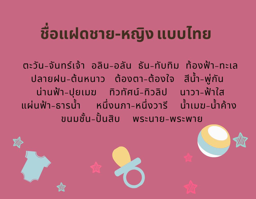 ชื่อลูกแฝด ชาย-หญิง  แบบไทย