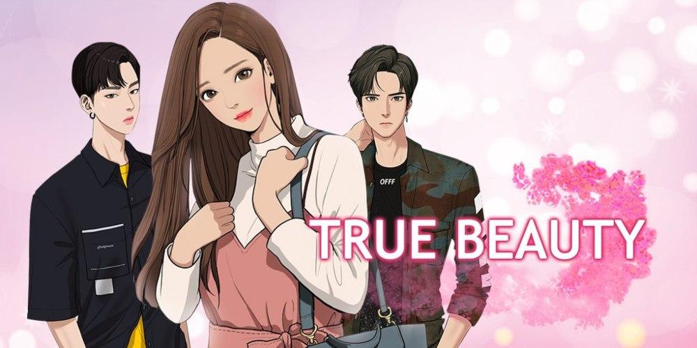 เว็บตูนเกาหลี true beauty