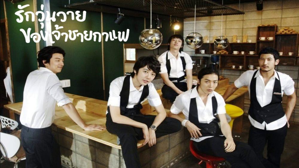 ซีรีส์เกาหลีแนวคอมเมดี้ Coffee print