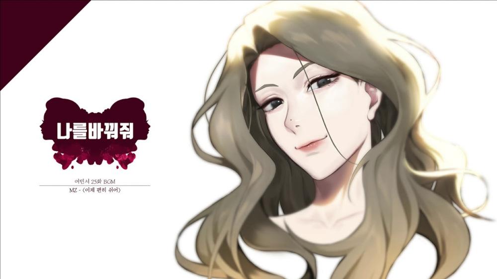 อ่านเว็บตูนเกาหลี ช่วยเปลี่ยนฉันที
